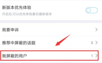 最右APP查看屏蔽的用户的操作过程