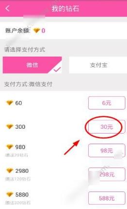 充值中�_花间直播app中充值钻石的详细步骤