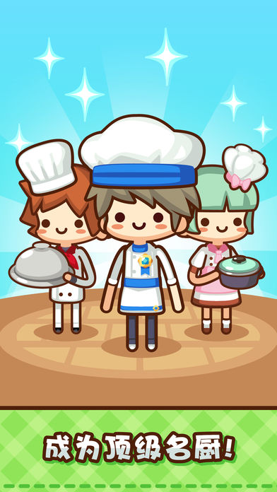 美食小厨神截图4