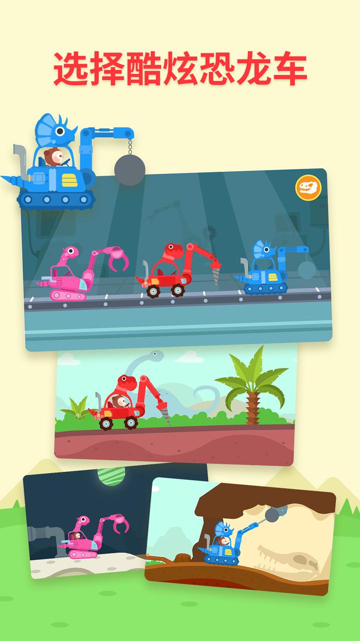 多多恐龙车截图2
