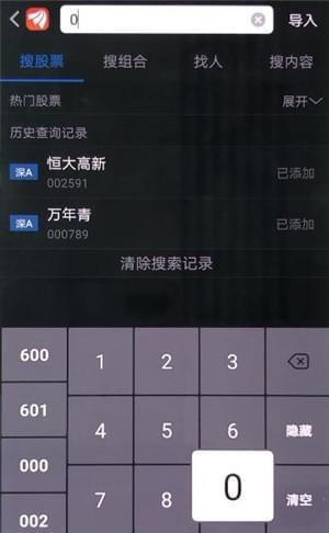 东方财富app中看股票的操作流程介绍