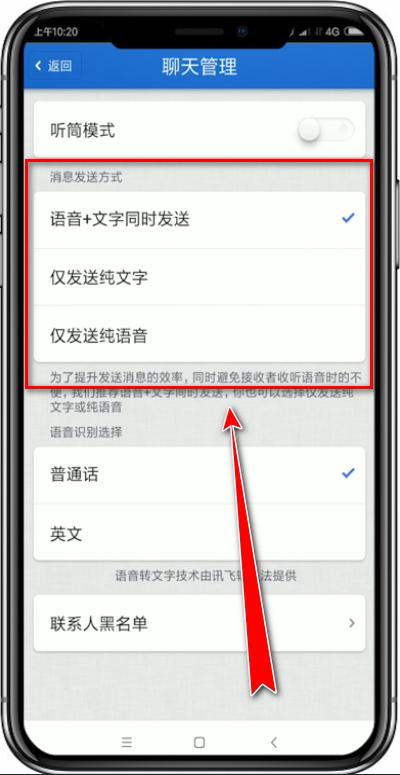 子弹短信app中修改发送方式的具体流程讲述