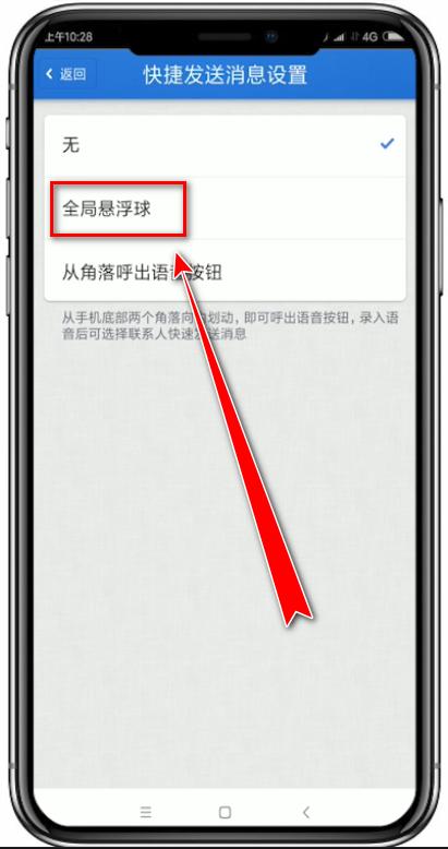 子弹短信app中使用悬浮球发消息的具体流程讲述