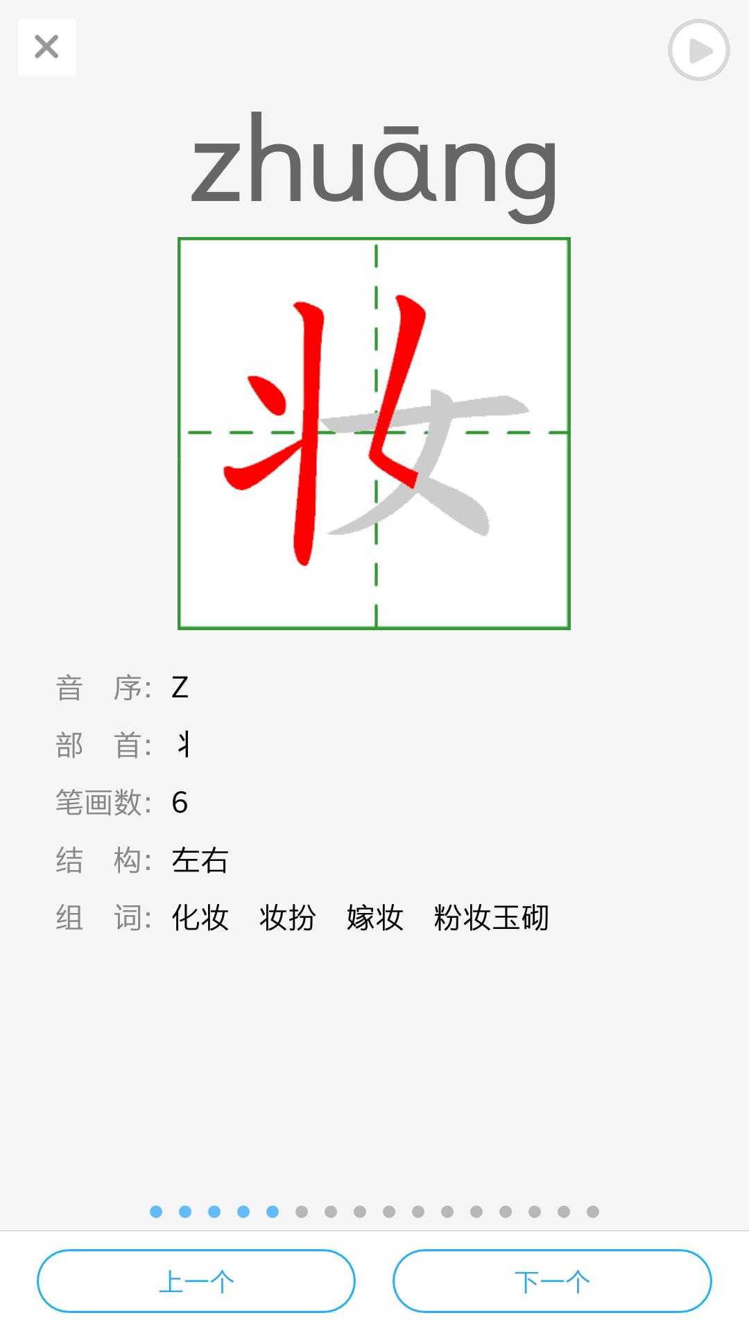 语音学习系统截图2