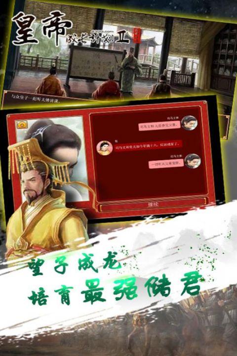 皇帝成长计划2电脑版截图4