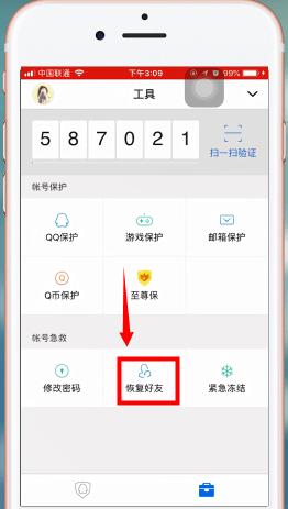 QQ中将删除好友恢复的详细操作步骤