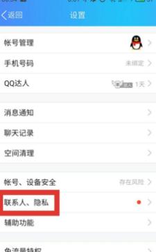 在QQ里屏蔽秘密的操作教程