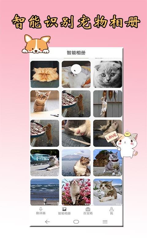 猫狗翻译器截图2