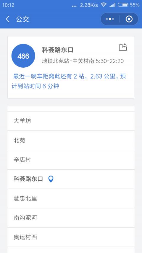 北京巴士截图2