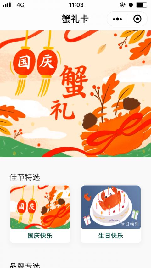 阳澄王蟹截图1