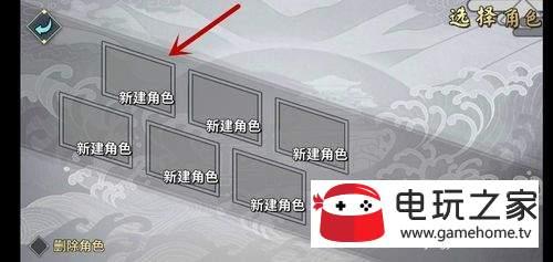 江湖X汉家江湖怎么新建角色?新建角色方法介绍