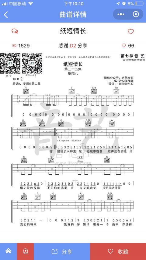 口袋吉他截图4