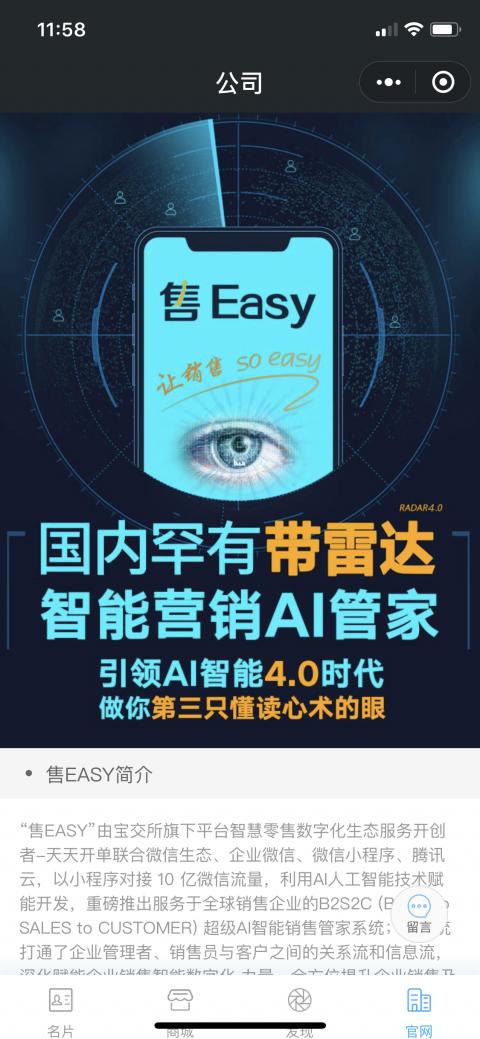 售EASY截图1