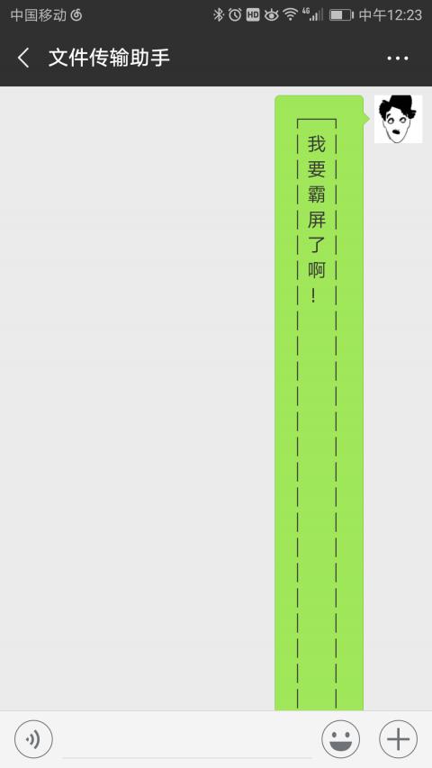 文字竖排截图2