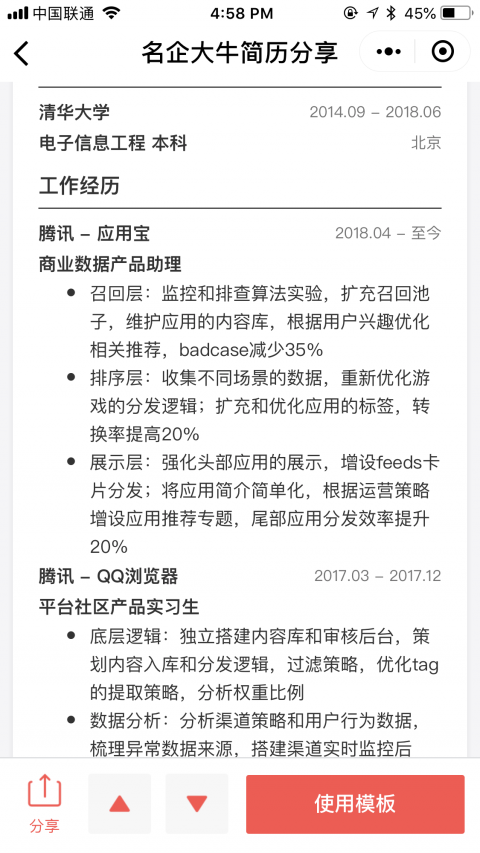 大牛简历介绍截图2