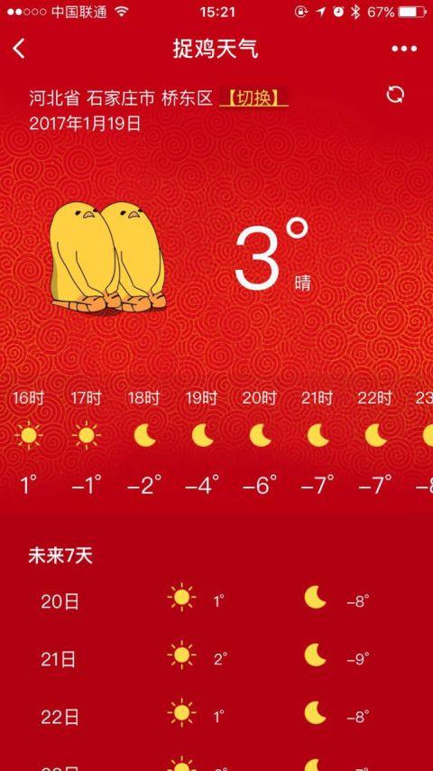 捉鸡天气截图1