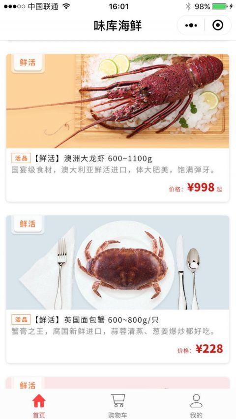 味库海鲜截图3