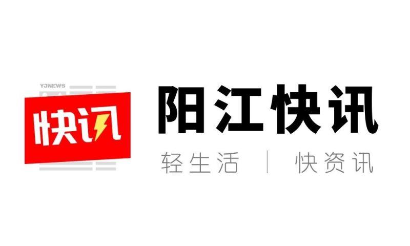 阳江快讯Lite截图1