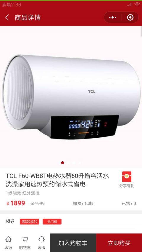 TCL工厂直销截图3