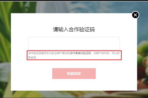 """京农贷""""输入合作验证码""""界面"""