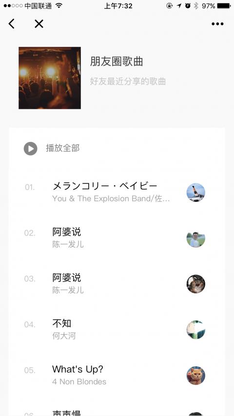 音乐站截图1