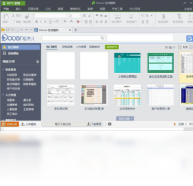WPS Office 2016截图1