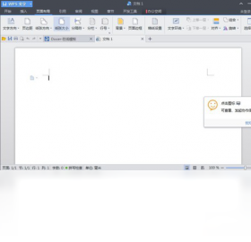 WPS Office 2016截图3