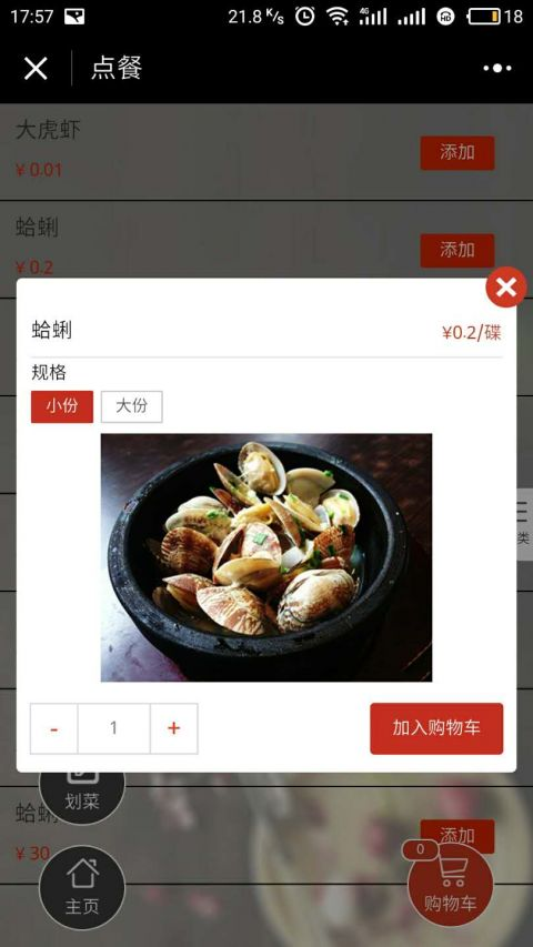 康小厨餐饮系统截图3