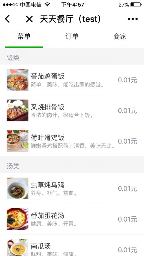 二维码菜单截图1