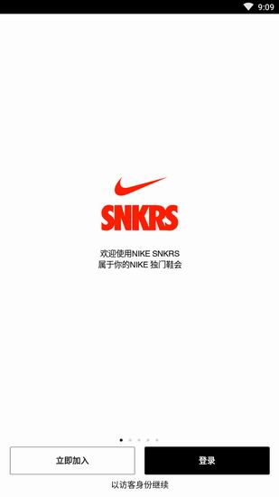 snkrs是什么 snkrs功能特点介绍图片