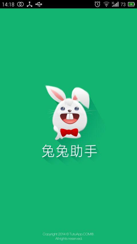 兔兔助手截图1
