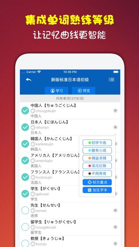 慧词日语背单词截图3