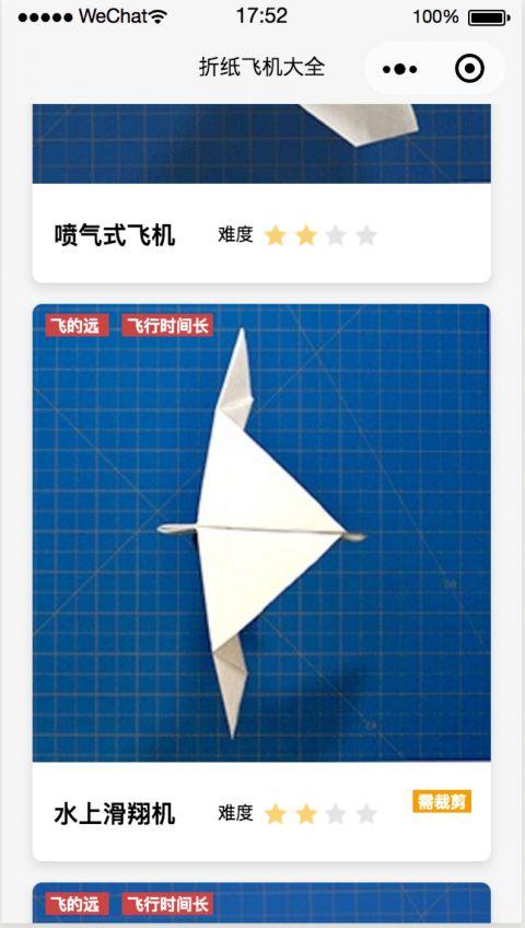 折纸飞机大全截图1