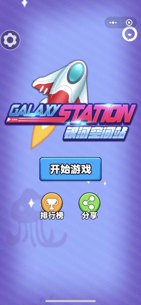 银河空间站截图1