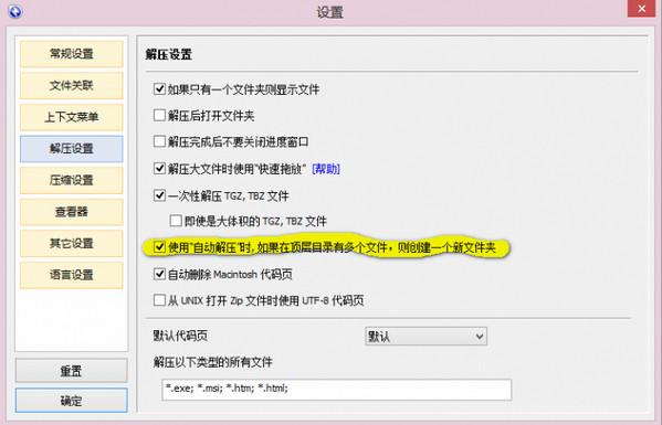免费压缩解压软件BandiZip截图4