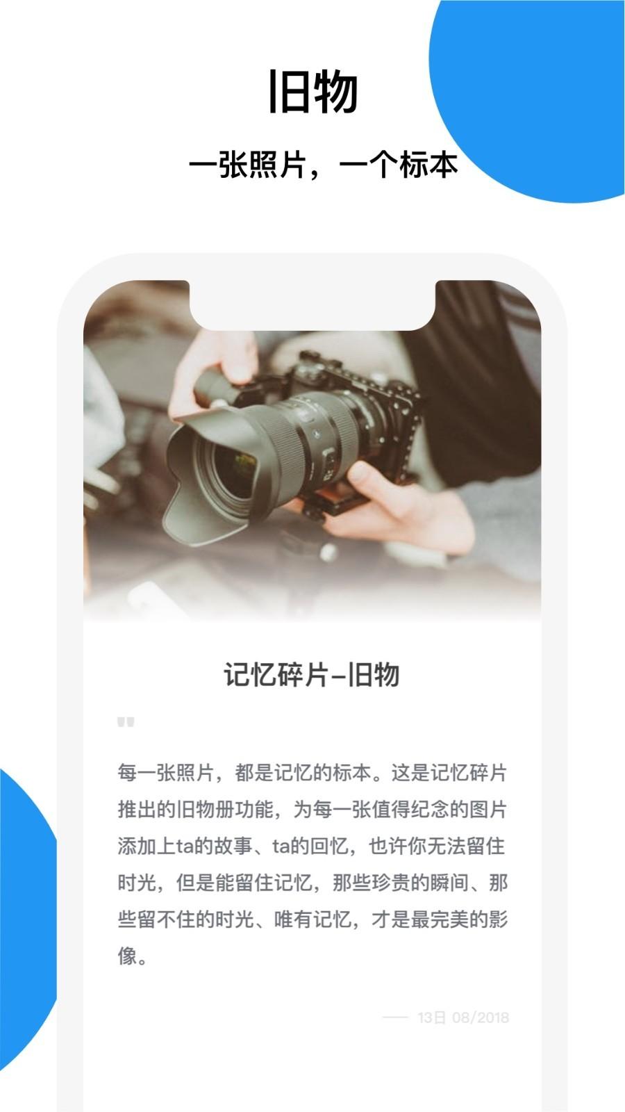 记忆碎片app截图3