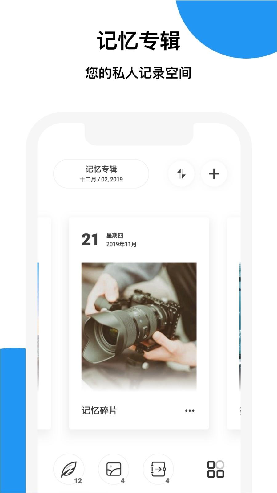 记忆碎片app截图1