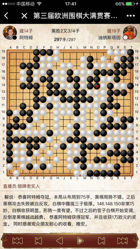 弈客围棋lite截图1