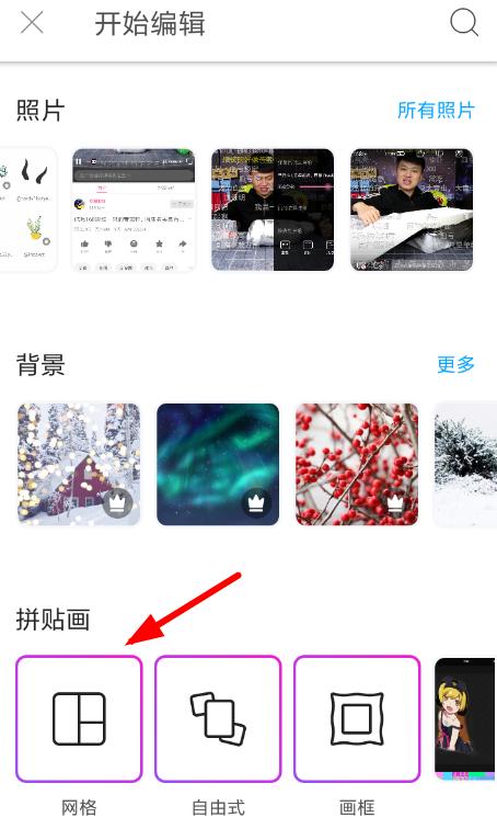 美易怎么拼图 美易app拼接图片教程