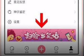 怎么玩  1,第一步:首先打开皮皮虾app,在首页点击上方的【扫脸】.图片