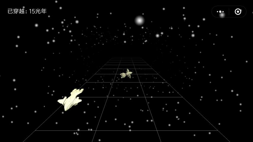 星空穿越截图2