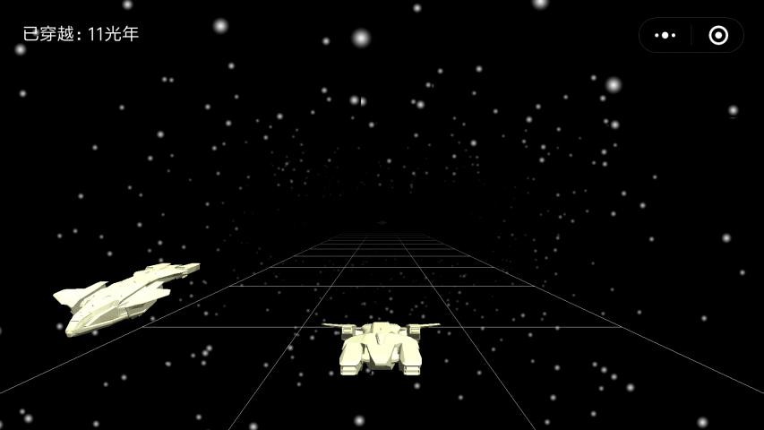 星空穿越截图3