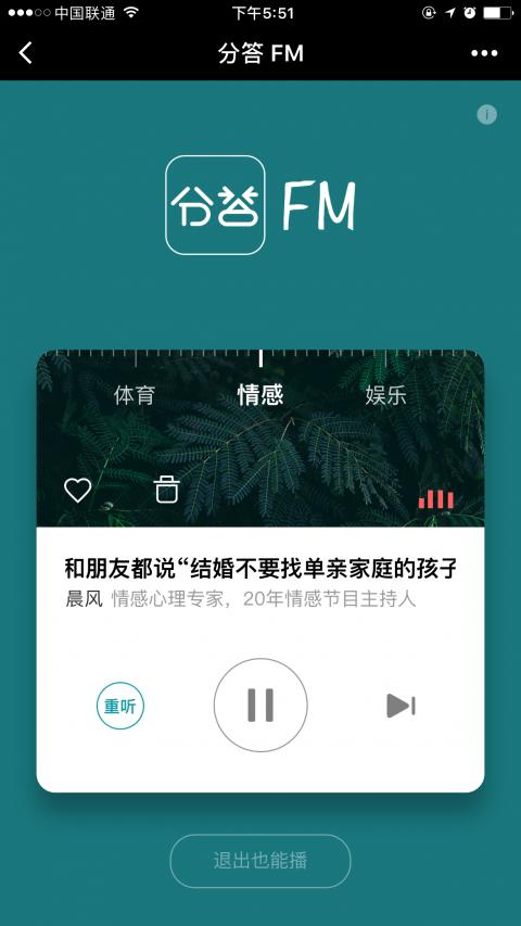 分答FM截图2