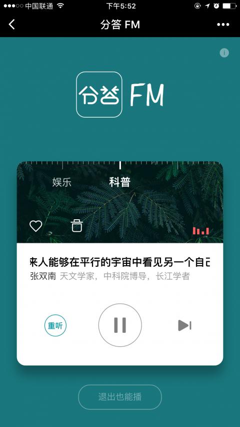 分答FM截图1