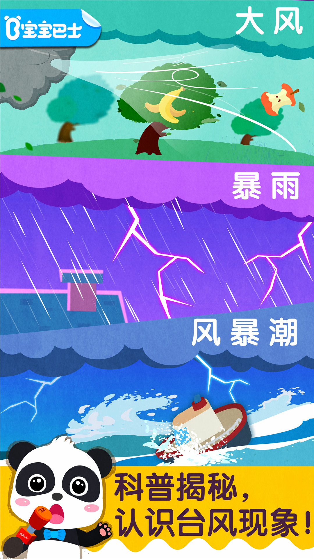 宝宝台风天气截图1