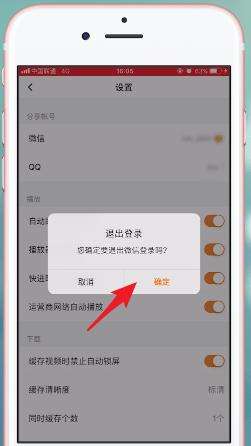 腾讯视频中微信切换登录视频的具体操作账号煎煎生包方法图片