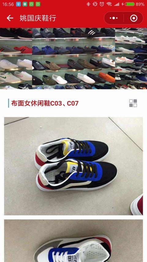 姚国庆鞋行截图2