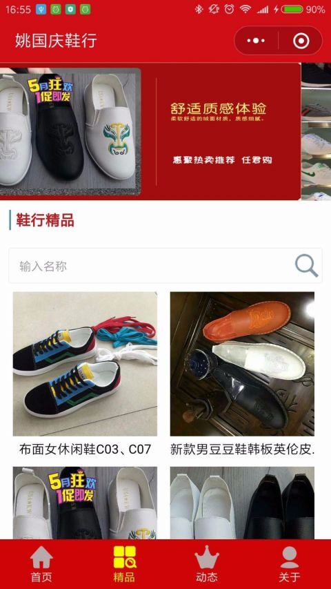 姚国庆鞋行截图3
