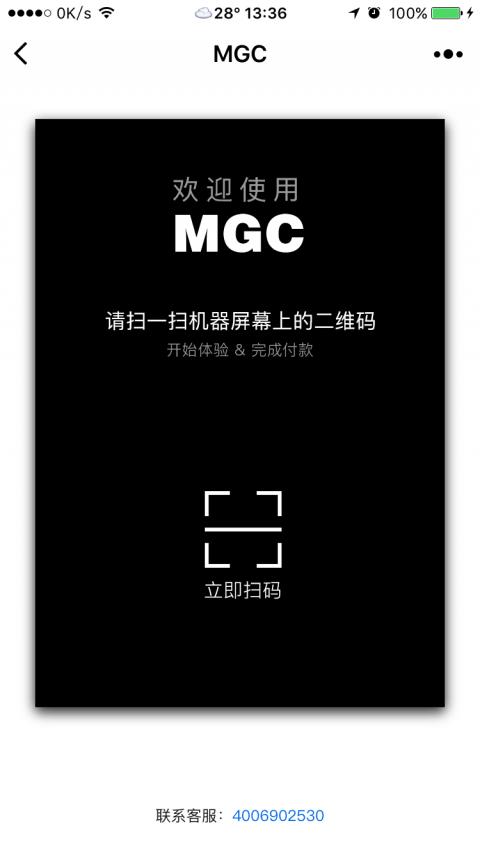 海米欧MGC截图1