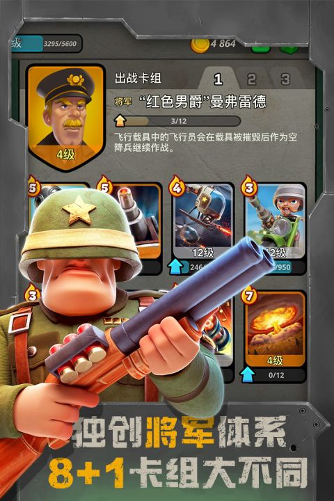 战区英雄截图1